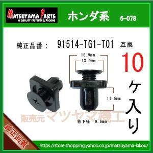 【アンダーカバークリップ 91514-TG1-T01】 ホンダ系 10個入り|matsuyama-kikou