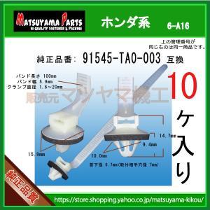【クリップ,ハーネスバンド 91545-TA0-003】 ホンダ系 10個入 matsuyama-kikou
