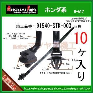 【クリップ,ハーネスバンド 91540-STK-003】 ホンダ系 10個入 matsuyama-kikou