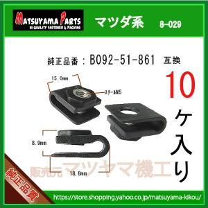 【マッドフラップクリップ B092-51-861】 マツダ系 10個 ナットークリップ|matsuyama-kikou