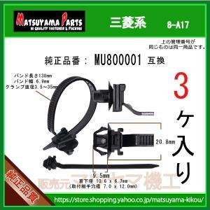 【ワイヤハーネスクリップ MU800001】 三菱系 3個 matsuyama-kikou