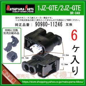 【ダイレクト イグニッション コイル カプラー 90980-11246】 1JZ-GTE/2JZ 6個入 matsuyama-kikou
