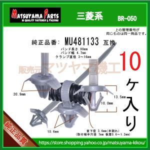 【BAND,BATTER MU481133】 三菱系 10個入 matsuyama-kikou