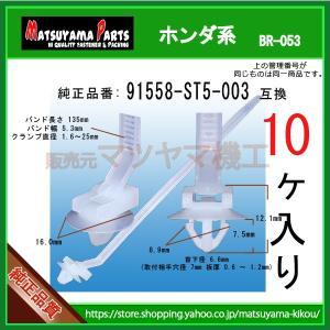 【ハーネスクランプ 91558-ST5-003】 ホンダ系 10個 matsuyama-kikou