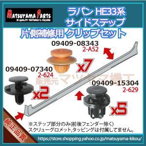 【ラパン HE33系】 サイドスポイラークリップ 片側セット  (平成27年1月〜)|matsuyama-kikou
