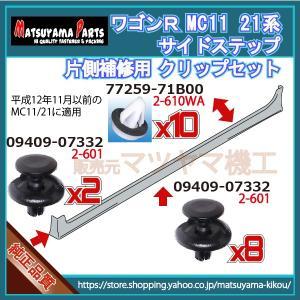 【ワゴンR MC11/21系】 サイドスポイラークリップ 片側セット  (平成10年9月〜平成12年11月) matsuyama-kikou