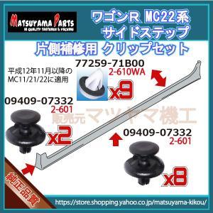 【ワゴンR MC11/21/22系】 サイドスポイラークリップ 片側セット  (平成12年11月〜) matsuyama-kikou