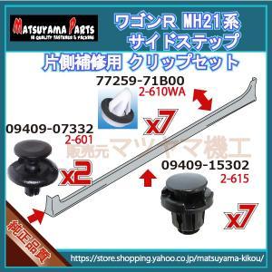 【ワゴンR MH21系】 サイドスポイラークリップ 片側セット  (平成15年9月〜平成17年9月) matsuyama-kikou