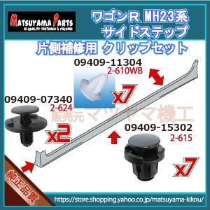 【ワゴンR MH23系】 サイドスポイラークリップ 片側セット  (平成20年2月〜) matsuyama-kikou