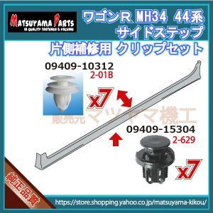 【ワゴンR MH34/44系】 サイドスポイラークリップ 片側セット  (平成24年3月〜) matsuyama-kikou