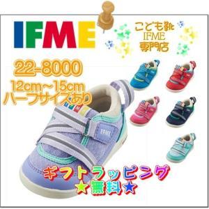 イフミー 子供靴 ベビーシューズ 22-8000(12cm〜15cm) IFME Light 201...