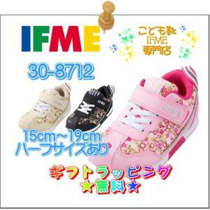 イフミー シューズ 子供靴 キッズシューズ 30-8712(15cm〜19cm) IFME 2018年秋冬 新作