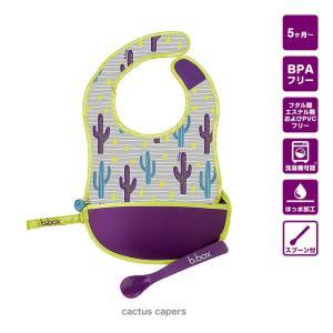 ビーボックス トラベルビブ カクタスケッパーズ(パープル) b.box toravel bib cactuscapers 出産祝い プレゼント ギフト|matsuyamachi-man