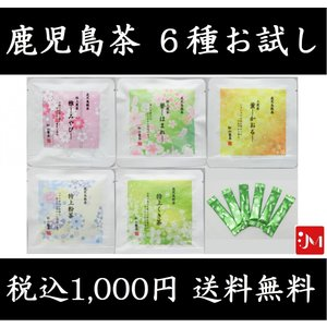 松山製茶の各種お茶を試してみませんか?  松山製茶の中でも特に人気の高い6種類【粉末煎茶・煎茶3種...