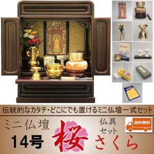 仏壇 ミニ仏壇  仏具一式セット コンパクト 14号 桜 送料無料