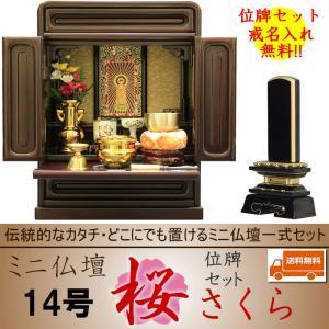 仏壇 ミニ仏壇 仏具 位牌 一式セット コンパクト 14号 桜 位牌彫り 書き無料 送料無料