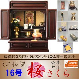 仏壇 ミニ仏壇 コンパクト 仏具一式セット 桜 16号 送料無料