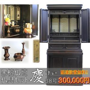 唐木仏壇 慶(けい) 黒檀 38号 台付 仏具一式セット 通販