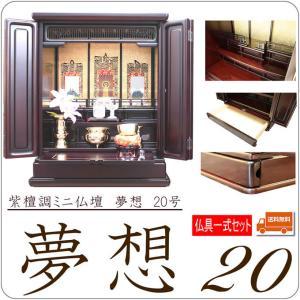 仏壇セット通販 上置コンパクト仏壇 夢想20号 紫檀調 仏具一式セット