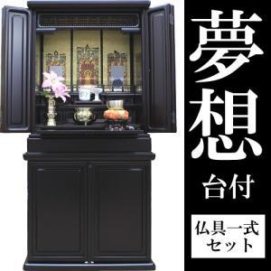 仏壇セット通販 唐木仏壇 夢想 台付  仏具一式セット