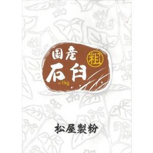 国産石臼(粗)|matsuyaseifun
