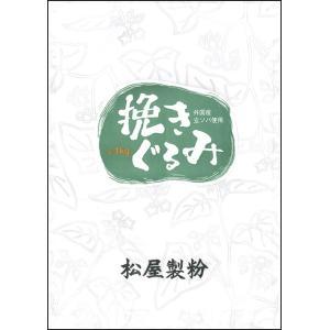 挽きぐるみ 1kg|matsuyaseifun