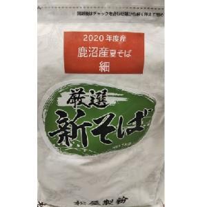 栃木県鹿沼産夏そば 「細」 1kg|matsuyaseifun