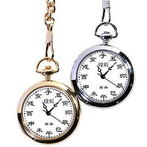 珍しい干支表示 懐中時計 チェーン付 日本製ムーブメント使用...