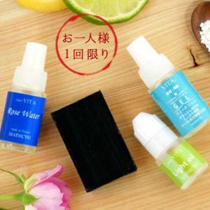 (お1人1回1個限り)乾燥肌・混合肌に人気の洗顔せっけんVITA洗顔石鹸トライアルセット!保湿成分配...