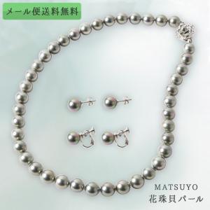 ◆真珠の種類:花珠貝パール(人口真珠・天然貝核使用) *真珠の色・形:ナチュラルグレー・ラウンド *...