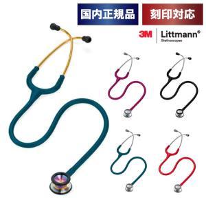 聴診器 リットマン クラシックII (小児用) 全9色 聴診器 [国内正規品・送料無料]