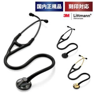 聴診器 リットマン マスターカーディオロジー エディションモデル 全4色[国内正規品・送料無料]