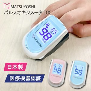 【日本製】 マツヨシ パルスオキシメータDX  医療機器認証 松吉医科器械 パルスオキシメーターの画像