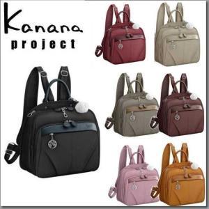 カナナプロジェクト レディースバッグ リュック Kanana ニューモデル トラベルリュック(中) 48105