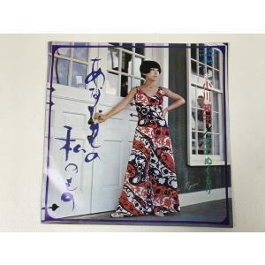 EPレコード  小川知子「あなたのもの 私のもの / 恋のぬくもり」希少|matt811