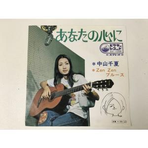 EPレコード  中山千夏 「あなたの心に / Zen Zen ブルース」|matt811