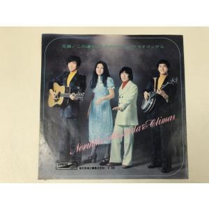 EPレコード  はしだのりひことクライマックス 「花嫁 / この道」|matt811