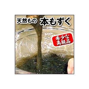 高級 天然本もずく 【冷凍】徳用1袋(約350-400g程度) 【山陰浜坂産】モズク|matubagani