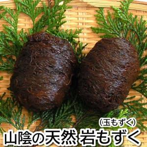 栄養満点 健康食 高級「天然岩もずく」(玉モズク)(冷凍) 少し大きめサイズ お買得2玉セット(浜坂産)|matubagani