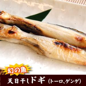 天日干し「ドギ(トーロ・ゲンゲ)」(冷凍)約300g前後(浜坂産) (干物、げんげ、グベ、ノメ、ヌメ、とうろ、とーろ、水魚)|matubagani