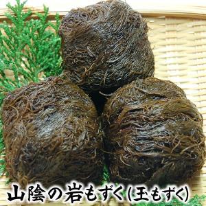 (送料無料)高級「天然岩もずく」(玉モズク)(冷凍)6玉セット 国産(山陰浜坂産)|matubagani