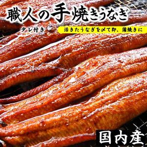 (スタミナ食)自家製 うなぎ蒲焼き(冷凍) 200g以上の特大 1尾 (国産)タレ付 国内産の活きたうなぎを捌いた自家製うなぎです matubagani