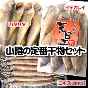 (送料無料)山陰名産といったら3種類の定番干物セット(冷凍)国産(山陰浜坂産)ギフトに|matubagani
