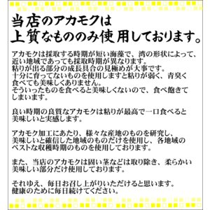 (送料無料)ねばり強 下処理済・アカモク(冷凍)約100g×7袋  (日本海産) 注目のスーパーフード(あかもく、ギバサ、ぎばさ、ぎばそ)オメガ3脂肪酸|matubagani|04