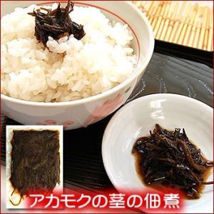 (メール便限定・送料無料セール)自家製 アカモクの茎の佃煮 2袋×100g (あかもく、ご飯のおとも)|matubagani