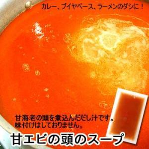 甘エビの頭のスープ(冷凍)約300g(約300cc)(浜坂産)甘海老の頭を煮込んだダシ汁です。(だし、ダシ、出汁、あまえび、アマエビ、甘えび、海老) matubagani