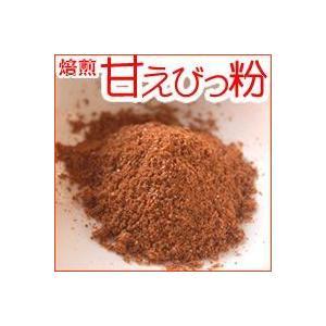 (送料無料)香ばしい甘エビ100%焙煎・甘えび粉末業務用1kg入(浜坂産) 国産|matubagani