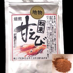 (送料無料)香ばしい甘エビ100%焙煎・甘えび粉末 業務用500g入(浜坂産) 国産|matubagani
