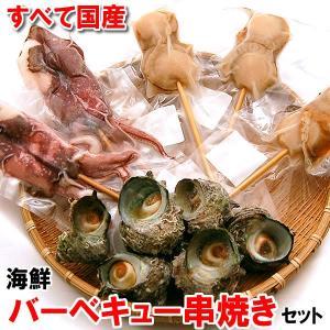 国産の海鮮バーベキューセット(冷凍)3種入 安心の国内産食材を使用 柔らか白イカ使用(串焼き、さざえ、サザエ、いか、イカ、ホタテ、帆立、bbq)|matubagani