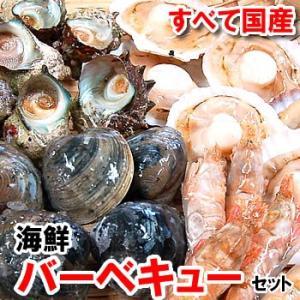 (送料無料)国産4種の海鮮バーベキューセット(冷凍)ホタテ(片貝)・サザエ・モサエビ、ホンビノスの4種入(さざえ、ほたて、帆立、bbq)|matubagani